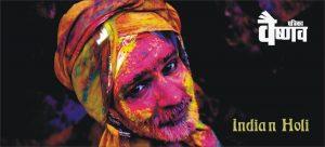 Indian Holi