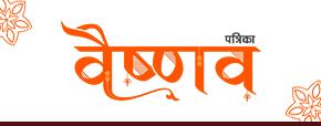 Vaishnav