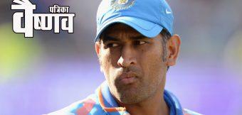 धोनी ने छोड़ी वनडे, T-20 की कप्तानी