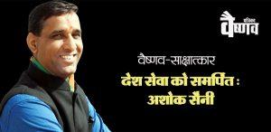 Ashok Saini BJp