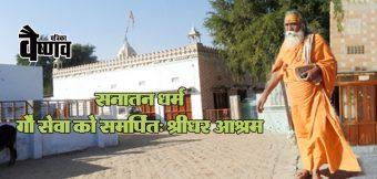 सनातन धर्म और गौ सेवा को समर्पित : श्रीधर आश्रम