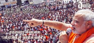 Up Election