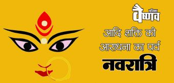 नवरात्रि है आदि शक्ति की आराधना का पर्व