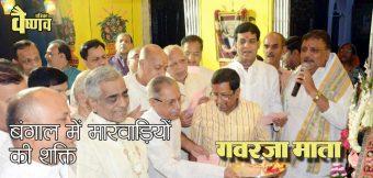 बंगाल में मारवाडिय़ों की  शक्ति – गवरजा