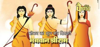 जीवन का मूल मंत्र सिखाते भगवान् श्री राम