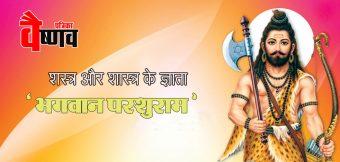 शस्त्र और शास्त्र के ज्ञाता : भगवान परशुराम