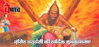 दुष्टों का दमन करने वाले : नृसिंह भगवान