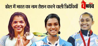 खेल में भारत का नाम रोशन करने वाली त्रिदेवियाँ