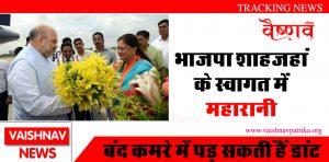 vasundhra news