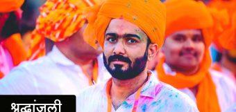 युवाओं की धड़कन थे मोहन सिंह