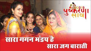 Pushkarna Sawa Bikaner Rajasthan