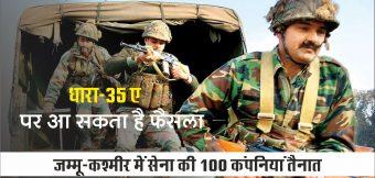 धारा-35 A  पर आ सकता है फैसला, जम्मू-कश्मीर में सेना की 100 कंपनियां तैनात