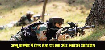 जम्मू कश्मीर में आतंकियों का एक और ऑपरेशन