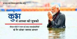 PM modi at kumbh pryagraj