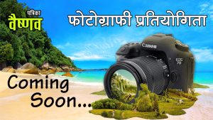 Vaishnav Photography Contest