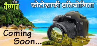 फोटोग्राफी प्रतियोगिता ( विस्तृत जानकारी पढ़े )