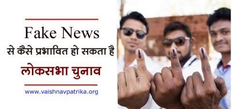fake new in 2019 Loksabha Election