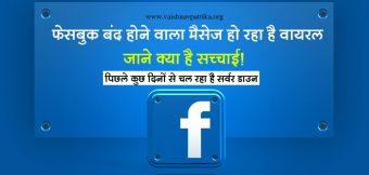 FB बंद होने वाला मैसेज हो रहा है वायरल, जानें क्या है सच्चाई