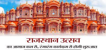 राजस्थान उत्सव का आगाज़ कल से, रंगगांग कार्यक्रम से होगी शुरुआत