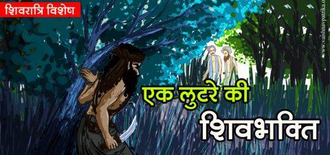 Shiv Raatri Special