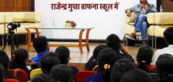 प्रसिद्ध फिल्म एवं टी.वी. एक्टर और रंग-कर्मी राजेन्द्र गुप्ता बाफना स्कूल में