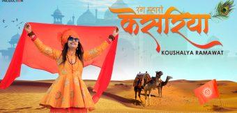 राजस्थान की पहली पसंद बना 'रंग म्हारो केसरिया'