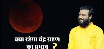 क्या रहेगा चंद्र ग्रहण का प्रभाव ?