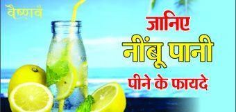 नींबू पानी पीने के फायदे