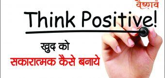 खुद को सकारात्मक कैसे बनाये
