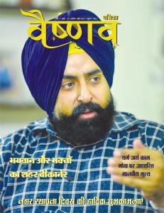Dr. Amandeep Kapoor SP Bikaner