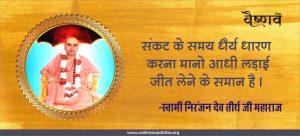 Niranjan Dev ji Maharaj