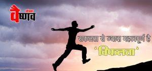 Success Mantra