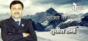 Sudhesh Sharma