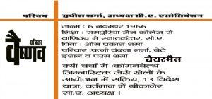 Sudesh sharma