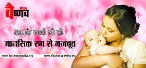 Child Care By Vaishnav Patrika