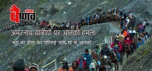 Terror attack Amarnath yatra