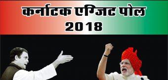 कर्नाटक एग्जिट पोल 2018
