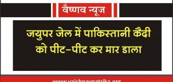 जयपुर की जेल में पाकिस्तानी कैदी को पीट-पीटकर मार डाला