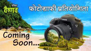 Vaishnav Photography Contest