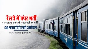 Railway Job news