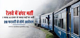 रेलवे में बंपर वैकेंसी, 1 लाख 30 हजार से ज्यादा पदों पर होगी भर्ती
