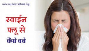 swin flu