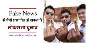 fake new in 2019 Loksabha Election
