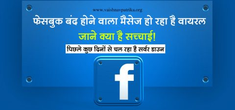 FB is going to stop sending messages viral, know what is the truth