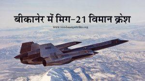 MiG 21 plane crashes near Bikaner in Rajasthan