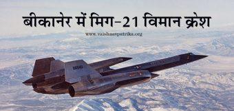 राजस्थान के बीकानेर के पास मिग 21 विमान क्रैश