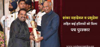 पद्म अवॉर्ड: प्रभुदेवा, शंकर महादेवन को राष्ट्रपति ने किया सम्मानित