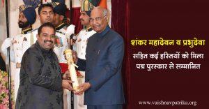 Padma Award Shankar Mahadevan